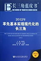2012-Firstly Achieving Modernization of the Yangtze River--Blue Book About the Yangtze River Delta-2012 Edition (Chinese Edition)
