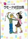 ラモーナは豆台風 (ファンシーロマン (7))