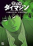 警部補ダイマジン (4) (ニチブンコミックス)