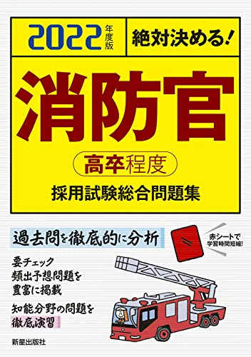 新星出版社『2022年度版 絶対決める! 消防官 【高卒程度】 採用試験 総合問題集』