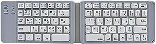 لوحة مفاتيح بلوتوث قابلة للطي باللغة العربية ، لوحة مفاتيح صغيرة محمولة ، لوحة مفاتيح لاسلكية رفيعة جدًا بحجم الجيب لأجهزة...