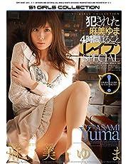 【アウトレット】犯された麻美ゆま 4時間まるごとレイプSPECIAL エスワン ナンバーワンスタイル [DVD]