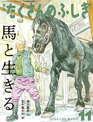 [画像:馬と生きる (月刊たくさんのふしぎ2019年11月号)]