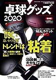 卓球グッズ2020 2020年 07 月号 [雑誌]: 卓球王国 別冊