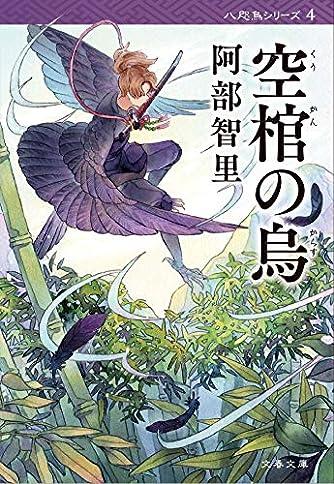 空棺の烏 八咫烏シリーズ 4 (文春文庫)