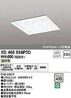 オーデリック ベースライト 【XD 466 016P3D】 店舗・施設用照明 テクニカルライト 【XD466016P3D】