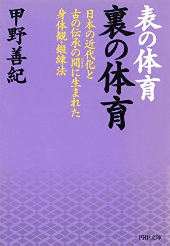 表の体育 裏の体育 日本の近代化と古の伝承の間に生まれた身体観・鍛錬法 PHP文庫