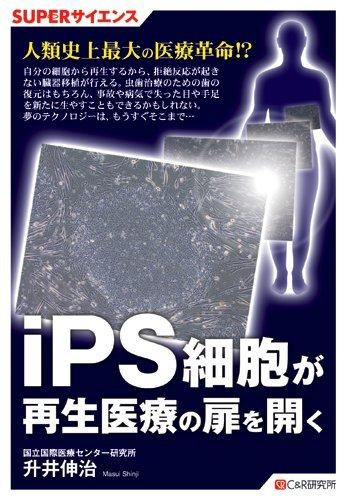 SUPERサイエンス iPS細胞が再生医療の扉を開く