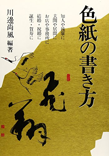 Shikishi no kakikata