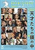 天才たちの頭の中 世界を面白くする107のヒント[DVD]