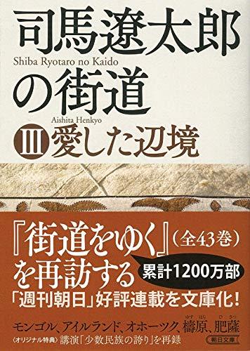 司馬遼太郎の街道 III 愛した辺境 (朝日文庫)の詳細を見る