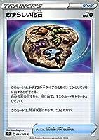 ポケモンカードゲーム剣盾 s3 拡張パック ソード&シールドムゲンゾーン めずらしい化石 C ポケカ 拡張パック ソード&シールドグッズ