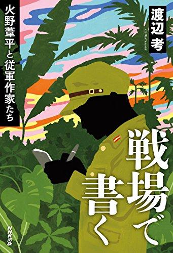 戦場で書く 火野葦平と従軍作家たちの詳細を見る