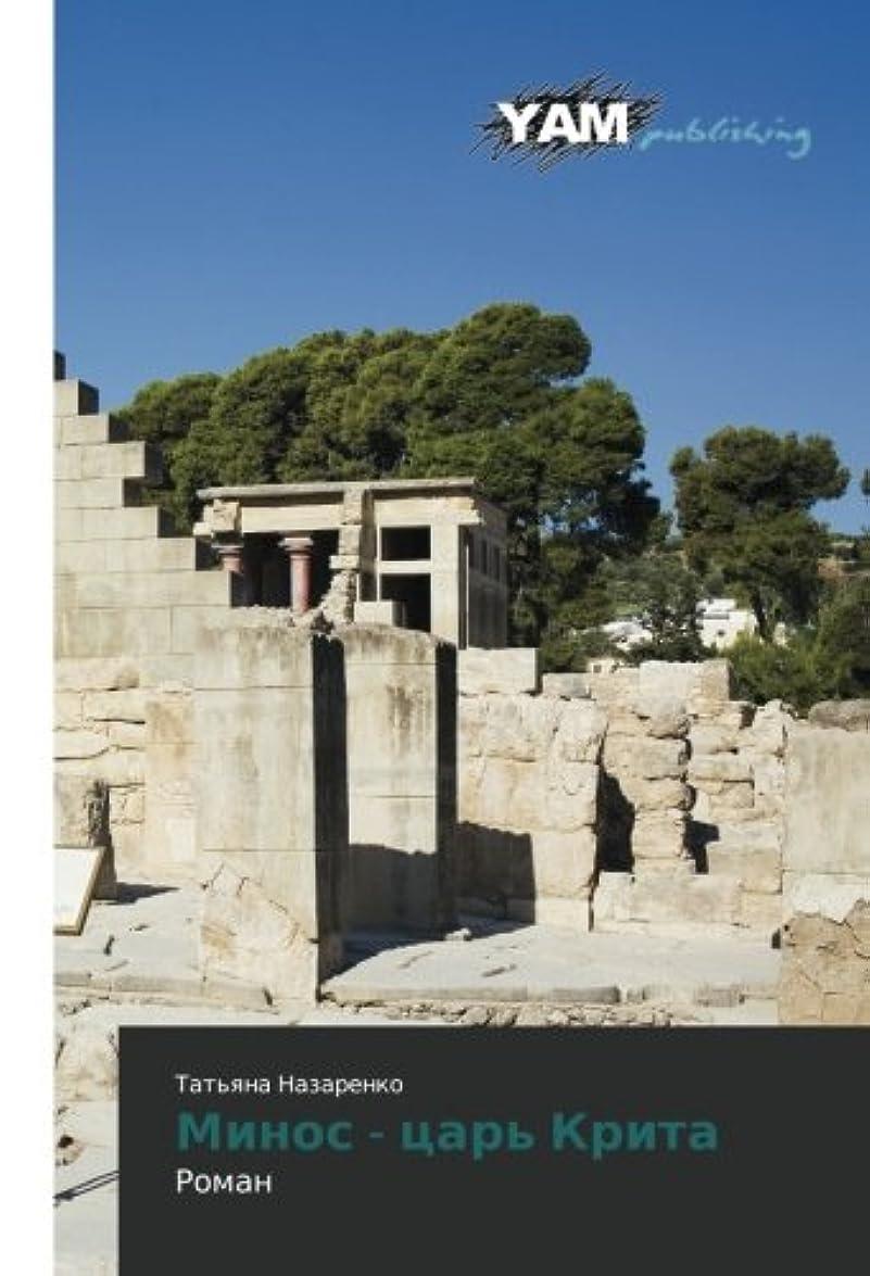繰り返した曖昧な状態Minos - tsar' Krita: Roman