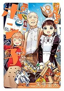 ぽんこつポン子(8) (ビッグコミックス)