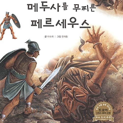 Greek & Roman Mythology - Perseus Defeats Medusa