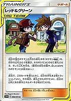 ポケモンカードゲーム SM12 オルタージェネシス レッド&グリーン U ポケカ 拡張パック サポート サポートカード