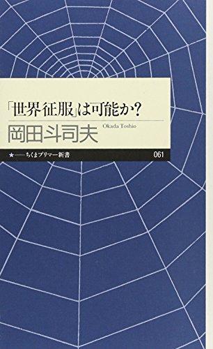 「世界征服」は可能か? (ちくまプリマー新書) - 岡田 斗司夫