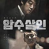 Dark Figure of Crime 암수살인 (Original Motion Picture Soundtrack)