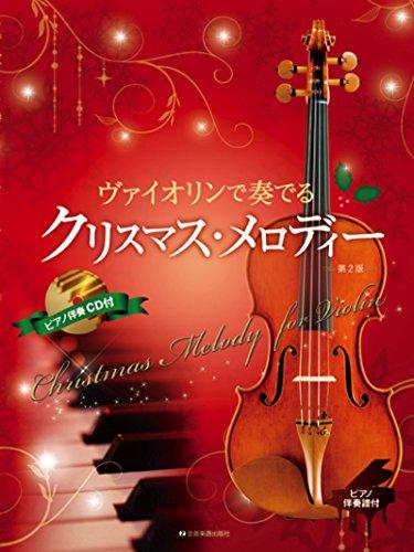ピアノ伴奏譜&ピアノ伴奏CD付 ヴァイオリンで奏でるクリスマス・メロディー 第2版の詳細を見る