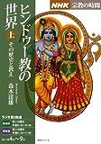 NHK宗教の時間 ヒンドゥー教の世界-その歴史と教え