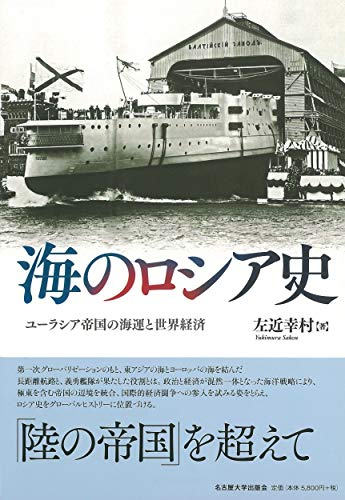 海のロシア史―ユーラシア帝国の海運と世界経済― / 左近 幸村