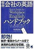 即効 会社の英語ハンドブック CD BOOK