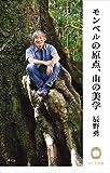 辰野勇 モンベルの原点、山の美学 (のこす言葉)
