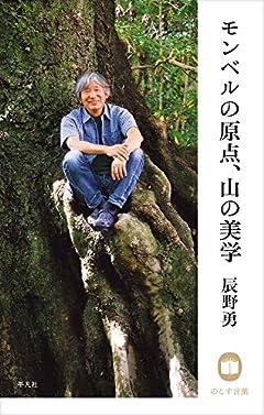 辰野勇 モンベルの原点、山の美学 (のこす言葉KOKORO BOOKLET)
