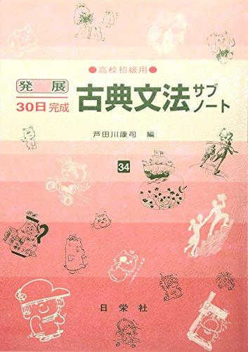 古典文法サブノート 高校初級用 34 (発展30日完成シリーズ)の詳細を見る