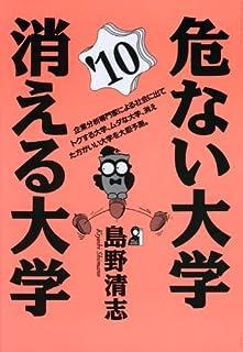 危ない大学・消える大学 2010年版 (YELL books)