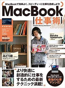 [河本 亮, 小暮 ひさのり, 小原 裕太, standards, 鈴木 文彦(snap!)]のMacBook仕事術!2019