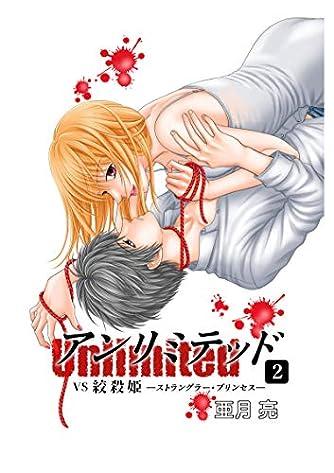アンリミテッド(Unlimited) 2巻 VS 絞殺姫