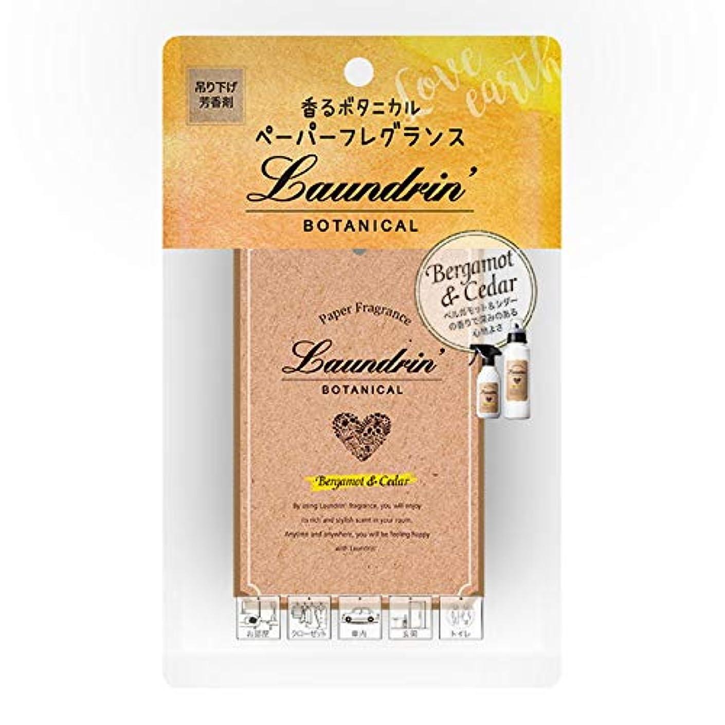 症候群証書心のこもったランドリン ボタニカル ペーパーフレグランス ベルガモット&シダー (1枚) 芳香剤