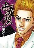 土竜(モグラ)の唄(45) (ヤングサンデーコミックス)