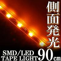 側面発光 SMD LED テープ 90cm 防水 アンバー オレンジ イエロー 発光