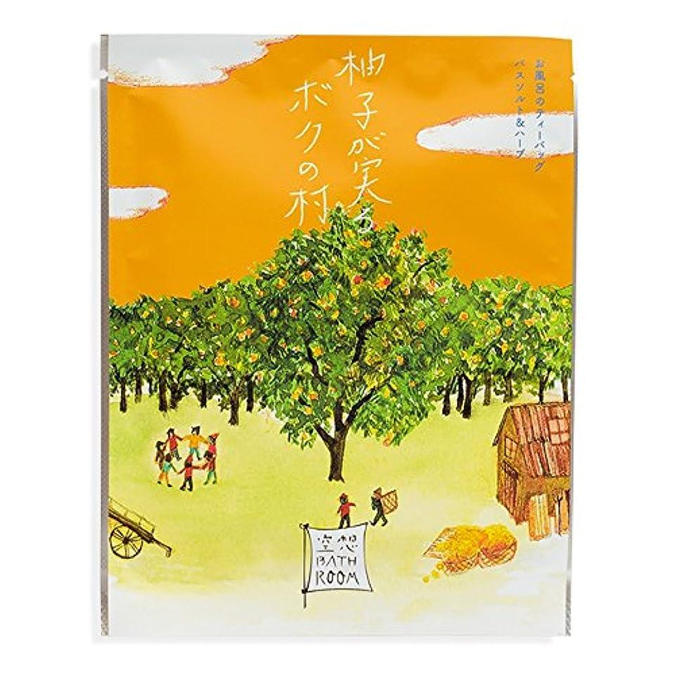 素晴らしい良い多くのアカデミー修道院チャーリー 空想バスルーム 柚子が実るボクの村 30g