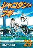 シャコタン★ブギ(29) (ヤングマガジンコミックス)