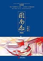 图南志·完美典藏版