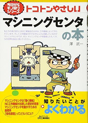 トコトンやさしいマシニングセンタの本 (今日からモノ知りシリーズ)
