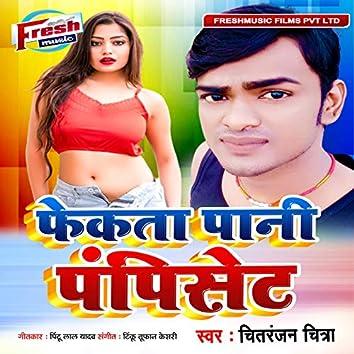 Fekata Paani Pampiset - Single