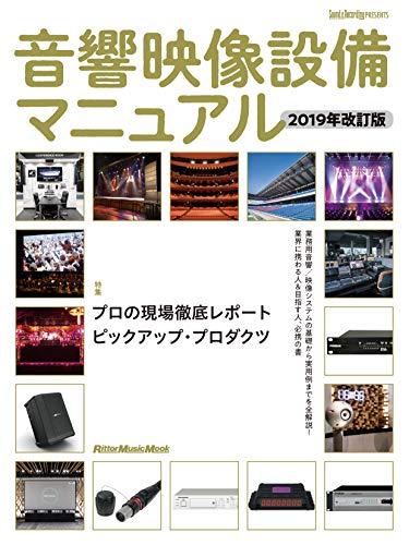 音響映像設備マニュアル 2019年改訂版 (リットーミュージック・ムック)