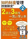 知的財産管理技能検定(R)2級と3級を一気に学ぶ本〈第2版〉