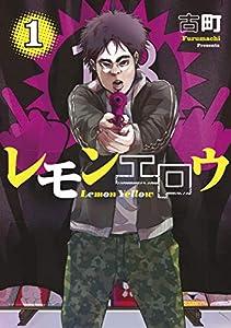 レモンエロウ(1) (ヤングマガジンコミックス)