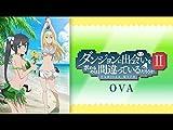 ダンジョンに出会いを求めるのは間違っているだろうかⅡ OVA(dアニメストア)