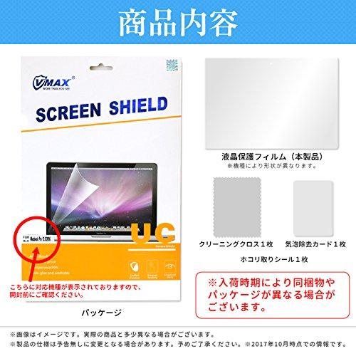 VMAX『ブルーライトカット液晶保護フィルム』