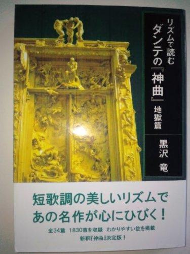 リズムで読むダンテの神曲 地獄篇の詳細を見る