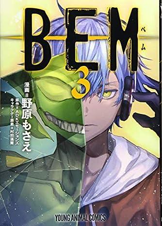 BEM 3 (ヤングアニマルコミックス)