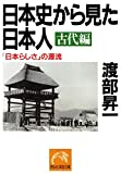 日本史から見た日本人・古代編 (祥伝社黄金文庫)