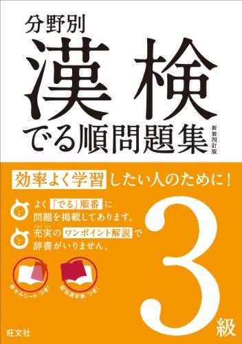 旺文社『分野別 漢検でる順問題集 3級』